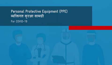 Personal Protective Equipment (PPE) व्यक्तिगत सुरक्षा सामग्री For COVID–19